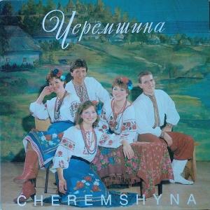 The-best-of-Cheremshyna