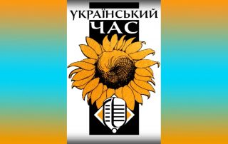 Ukrainian radio-The-Ensemble-Cheremshyna
